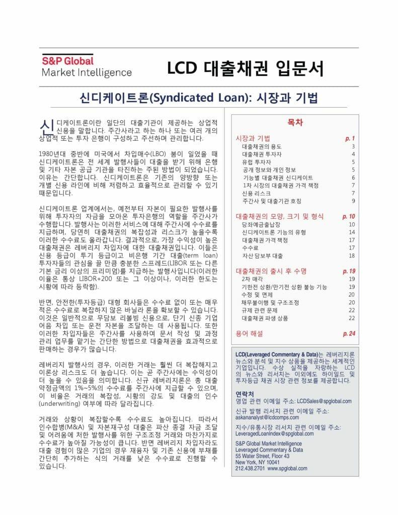 lcd-loan-primer_korean_121317-preview