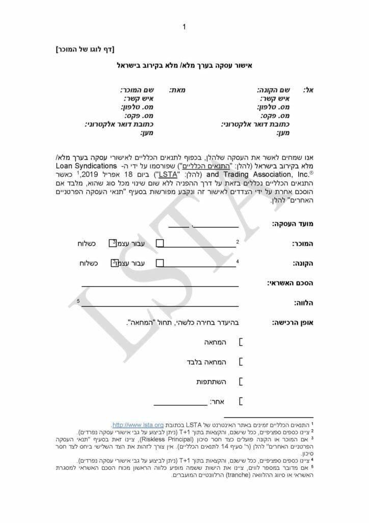 Pages from Par-Near Par Trade Confirmation - Hebrew Version (April 18, 2019)