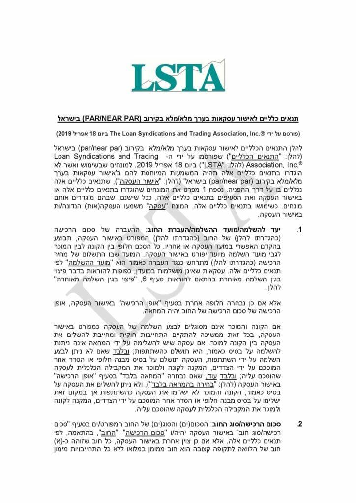 Pages from Par-Near Par Trade Confirmation STCs - Hebrew Version (April 18, 2019)