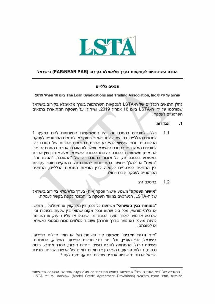 Pages from Participation Agreement for Par-Near Par Trades STCs - Hebrew Version (April 18, 2019)